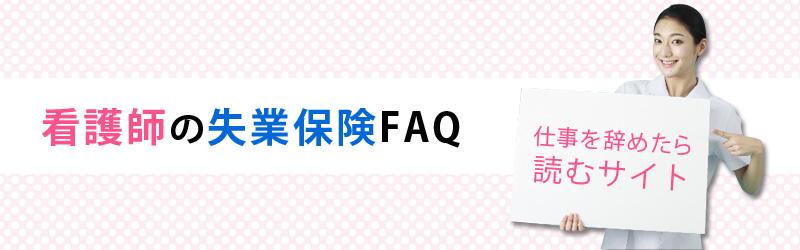 看護師の失業保険FAQ【※仕事を辞めたら読むサイト】
